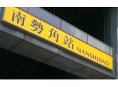 捷運南勢角總站店面