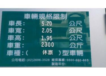 台北買屋,松山買房子,車位出售,停車空間 及 承載重量