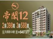 帝閣12商業區首座豪宅3房$588萬起